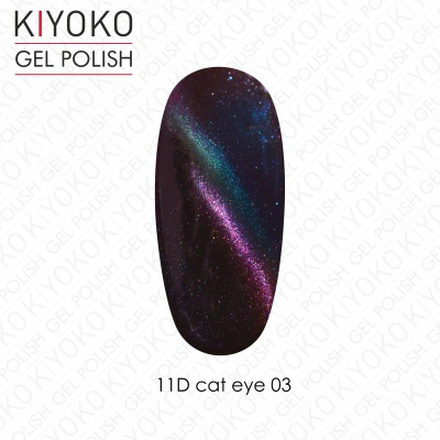 Гель лак Kiyoko 11D Cat eye №03 8ml
